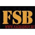 Нашивка FSB