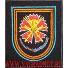 Шеврон 45 гвардейской ОБр СпН для офисной формы по приказу 300