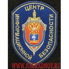 Шеврон ЦИБ ФСБ с липучкой для офисной формы