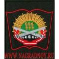 Шеврон Пензенского артиллерийского инженерного института по приказу 300