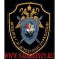 Шеврон Военное следственное управление для офисной формы черного цвета