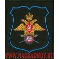 Шеврон Военных представителей по приказу 300 кант голубого цвета