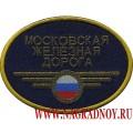 Нашивка Московские железные дороги