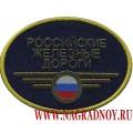 Нашивка Российские железные дороги