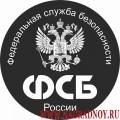 Наклейка ФСБ России