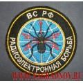 Шеврон Радиоэлектронная борьба ВС РФ