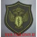 Шеврон ФСКН России для специальной формы