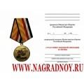 Удостоверение к медали Министерства обороны За участие в военной операции в Сирии