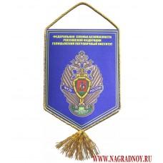 Вымпел с эмблемой Голицынского пограничного института ФСБ