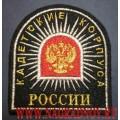 Шеврон Кадетские корпуса России