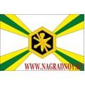 Магнит Флаг ФУ по безопасному хранению и уничтожению химического оружия