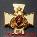 Нагрудный знак Бородино 1812
