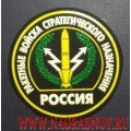 Нашивка на рукав Россия Ракетные войска стратегического назначения