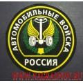 Нашивка на рукав Россия Автомобильные войска