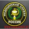 Нашивка на рукав Россия Медицинская служба
