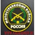 Нашивка на рукав Россия Мотострелковые войска