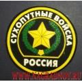 Нашивка на рукав Россия Сухопутные войска