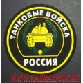 Нашивка на рукав Россия Танковые войска