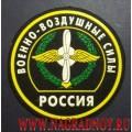 Нашивка на рукав Россия ВВС