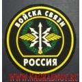 Нашивка на рукав Россия Войска связи