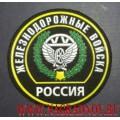 Нашивка на рукав Россия Железнодорожные войска