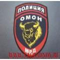 Нарукавный знак сотрудников ОМОН ЗУБР для повседневной формы