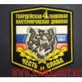 Нашивка 4 гвардейская танковая Кантемировская дивизия