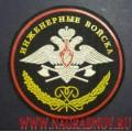 Нашивка на рукав Инженерные войска