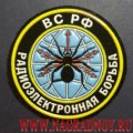 Нашивка на рукав Радиоэлектронная борьба ВС РФ