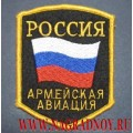 Нашивка Россия Армейская авиация