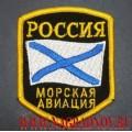 Нашивка Россия Морская авиация