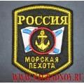 Нашивка Морская пехота с Андреевским флагом