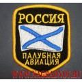 Нашивка Россия Палубная авиация
