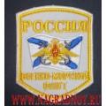 Нашивка Россия ВМФ с Андреевским флагом