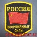 Нашивка Россия Вооруженные силы с флагом СССР