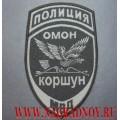 Жаккардовый шеврон сотрудников ОМОН Коршун для специальной формы