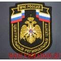 Шеврон Центрального регионального центра МЧС России