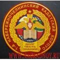 Нашивка 1-ый Набережночелнинский кадетский корпус