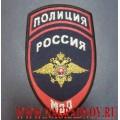 Шеврон жаккардовый ПОЛИЦИЯ МВД