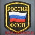 Шеврон сотрудников ФССП России