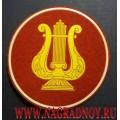 Нашивка Военно-оркестровая служба ВС РФ