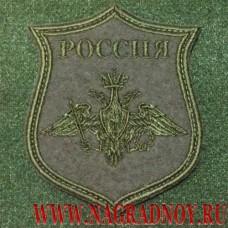 Шеврон военнослужащих МО РФ для полевой формы с липучкой
