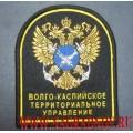 Нарукавный знак сотрудников Волго-Каспийского территориального управления Росрыболовства