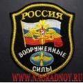 Нашивка на рукав Россия Вооруженные силы с эмблемой ВВС