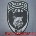 Жаккардовый шеврон сотрудников СОБР Рысь для специальной формы