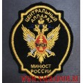 Нарукавный знак сотрудников центрального аппарата Министерства юстиции России