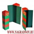 Подарочная коробка для бутылки Пограничный столб