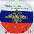 Коврик для мыши с эмблемой Министерства внутренних дел