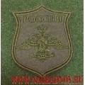 Нарукавный знак военнослужащих ЖДВ России для формы ВКБО