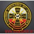 Нашивка Гвардейский мотострелковый Порт-Артурский полк